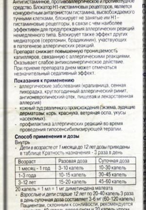 Фенистил капли: инструкция по применению для детей и для чего он нужен, отзывы, цена, аналоги. сколько капель фенистила давать грудничку до года