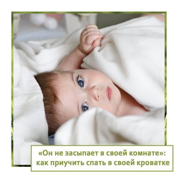 Советы молодым мамам: как приучить ребенка спать в своей кроватке