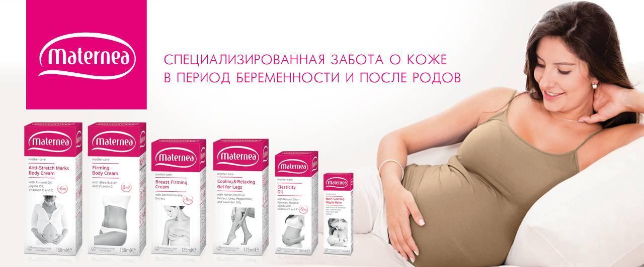 Mustela maternity: средства ухода за кожей для будущих и молодых мам