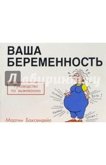 Книги о беременности и родах - статьи о беременности и родах