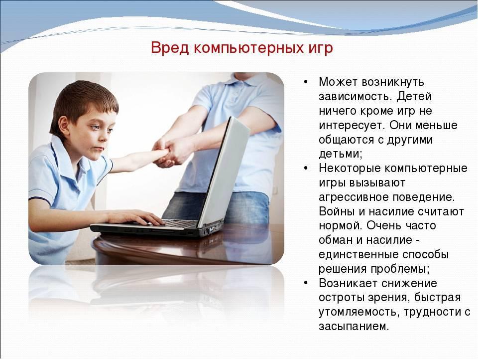 Негативные последствия влияния компьютера на ребёнка | контент-платформа pandia.ru