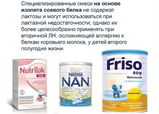 Низколактозные смеси для детей - топотушки