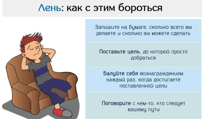 Ленивый ребенок: инструкция по применению