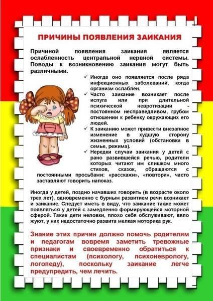 Причины заикания у детей 3-4 летнего возраста и его лечение