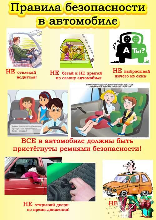 Правила безопасности детей в машине | pravamoskva.ru