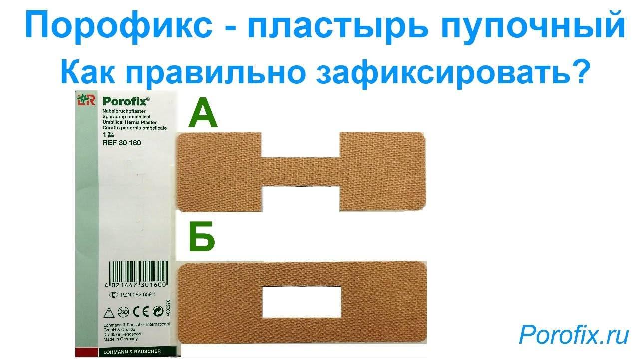 Порофикс (porofix) пупочный пластырь №10 (при пупочной грыже)