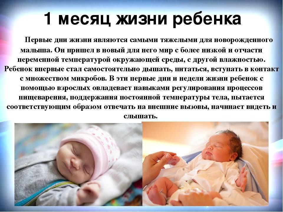 Когда новорожденный ребенок начинает видеть и слышать