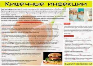 Диета при кишечной инфекции: у детей, меню, взрослых