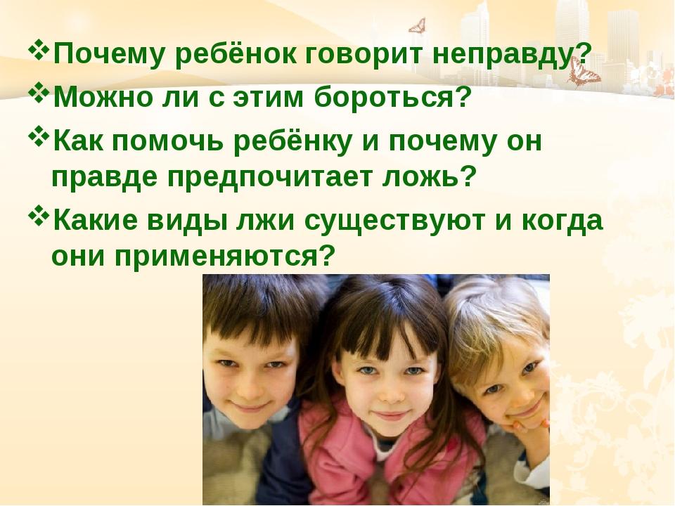 Как быть, если ребенок ябедничает и жадничает?
