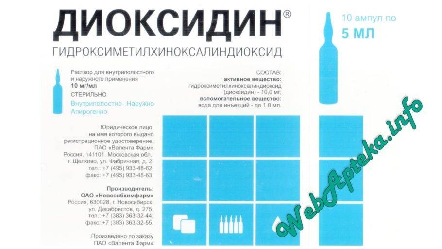 Особенности применения раствора диоксидина в ампулах: обзор инструкции и аналогов препарата