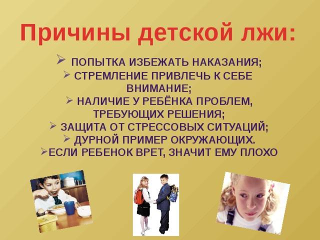 Эффективные рекомендации, как отучить ребенка врать