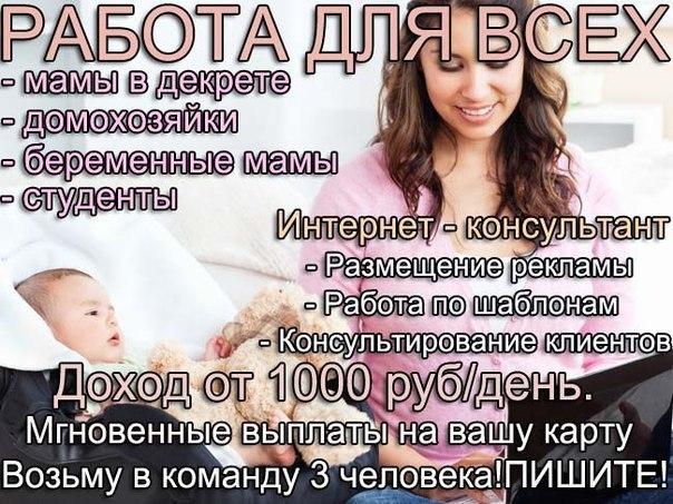 Как заработать в декрете на дому от 10 000 рублей в месяц – топ-7 выгодных направлений + 45 вариантов и вакансий для подработки