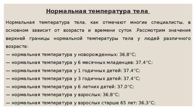 Нормы температуры тела у грудничков. когда стоит волноваться?