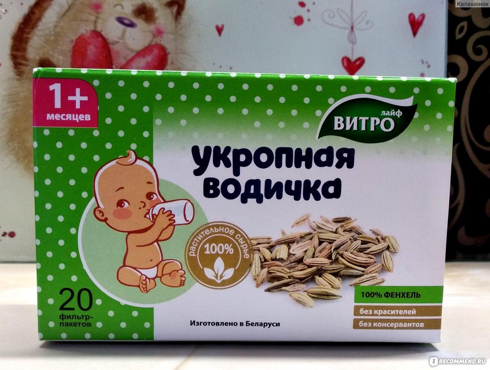 Укропная вода для кормящей мамы дозировка - ребенок