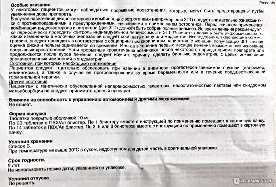 Прогинова при эко - бэбиблог