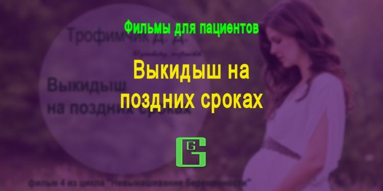 Выкидыш: причины самопроизвольного прерывания беременности