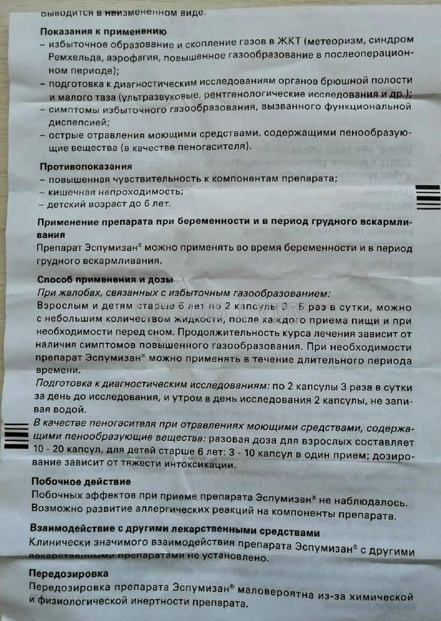 """""""Эспумизан"""": инструкция по применению капель для новорожденных, состав и дозировка суспензии"""