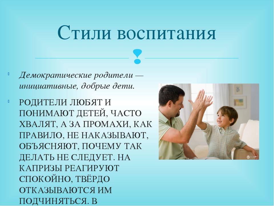 Мифы в современном воспитании детей - 2kumushki.ru