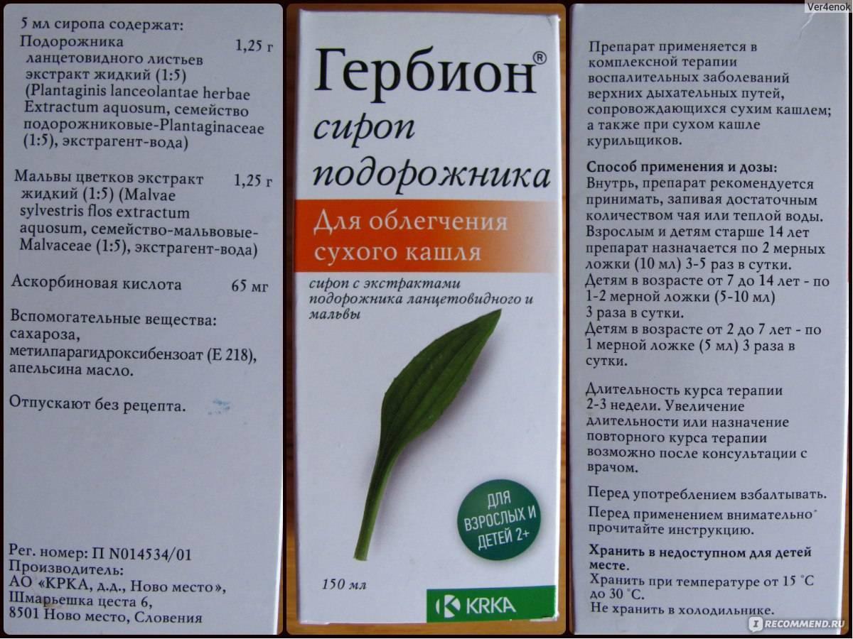 Гербион от влажного кашля: состав и действие лекарства, как принимать средство детям и беременным, цена и аналоги препарата