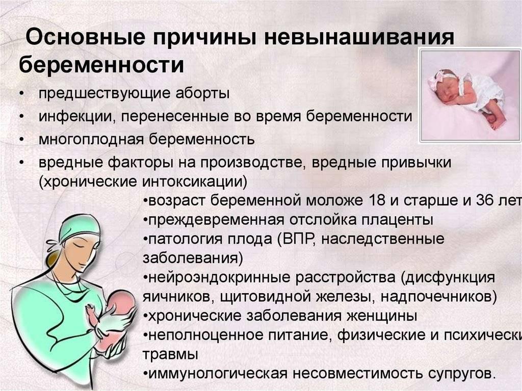 Как проявляется и чем лечить синусит во время вынашивания ребенка: особенности и терапия заболевания при беременности