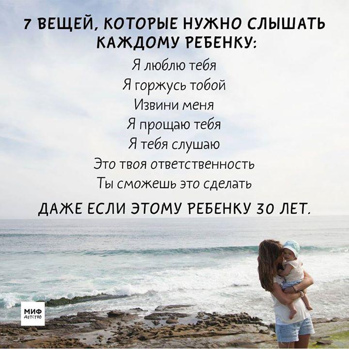 15 фраз, которые ребенок должен слышать ежедневно от мамы с папой - иркутская городская детская поликлиника №5