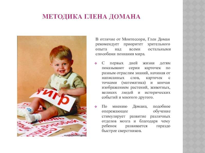Система гармоничного развития детей гленна домана