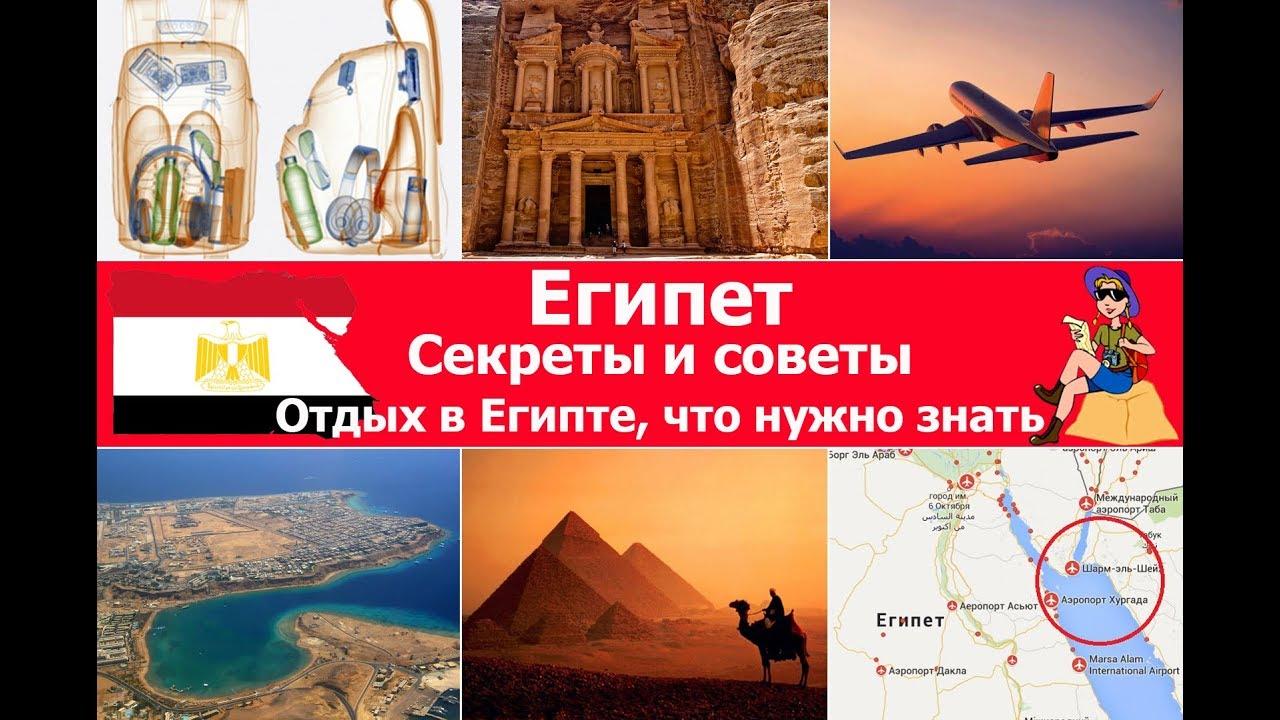 В первый раз лечу в египет. советы 2014: еду впервые, что надо знать с собой за границу и куда поехать » карта путешественника