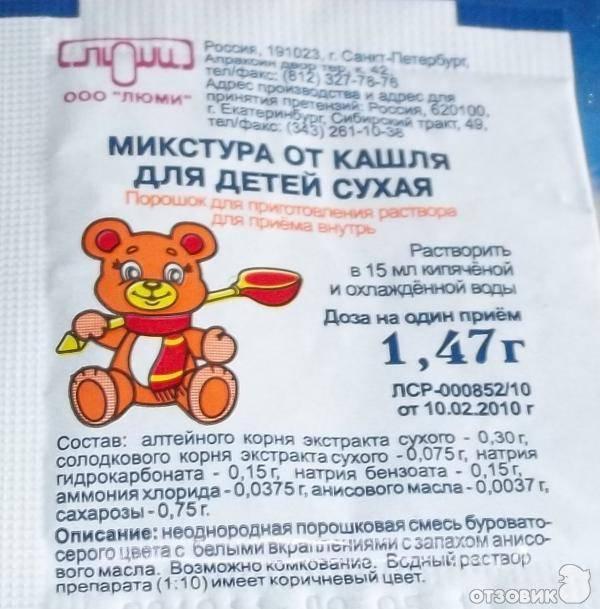 Безопасные средства от кашля для детей до года