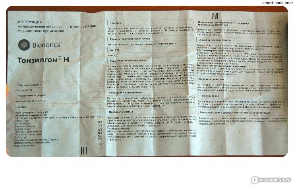 Тонзилгон - инструкция по применению для детей: капли и таблетки, аналоги дешевле ребенку, дозировка при ангине, для профилактики, побочные действия