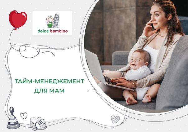 Академия для молодых мам babady