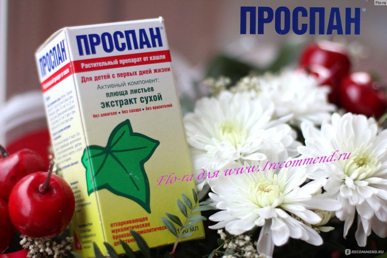 Средство от кашля для детей - список лекарств