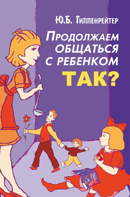Читать онлайн книгу общаться с ребенком. как? - юлия гиппенрейтер бесплатно. 1-я страница текста книги.