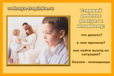 Ревность старшего ребенка к младшему - признаки, как избежать