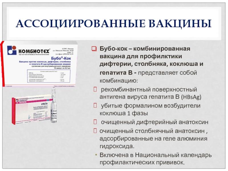 Прививка от гепатита а: схема вакцинации взрослых, показания, противопоказания и побочные эффекты