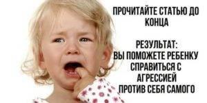 Ребенок бьется головой: причины, что делать?