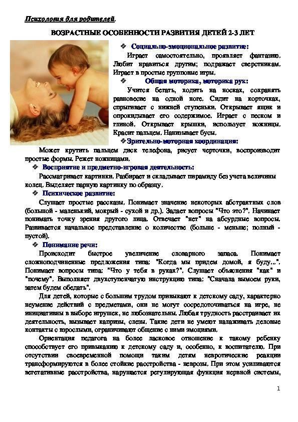 Как развивать новорождённого ребёнка