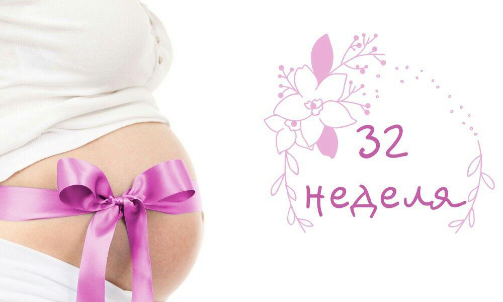 30 неделя беременности - что происходит с плодом и что чувствует женщина?