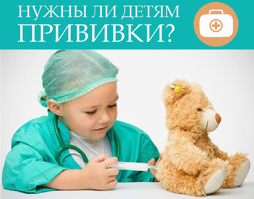 Нужно ли детям делать прививки: все аргументы «за» и «против» вакцинации