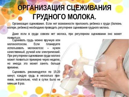 Как возобновить лактацию: 6 причин нарушения и 7 способов вернуть выработку грудного молока