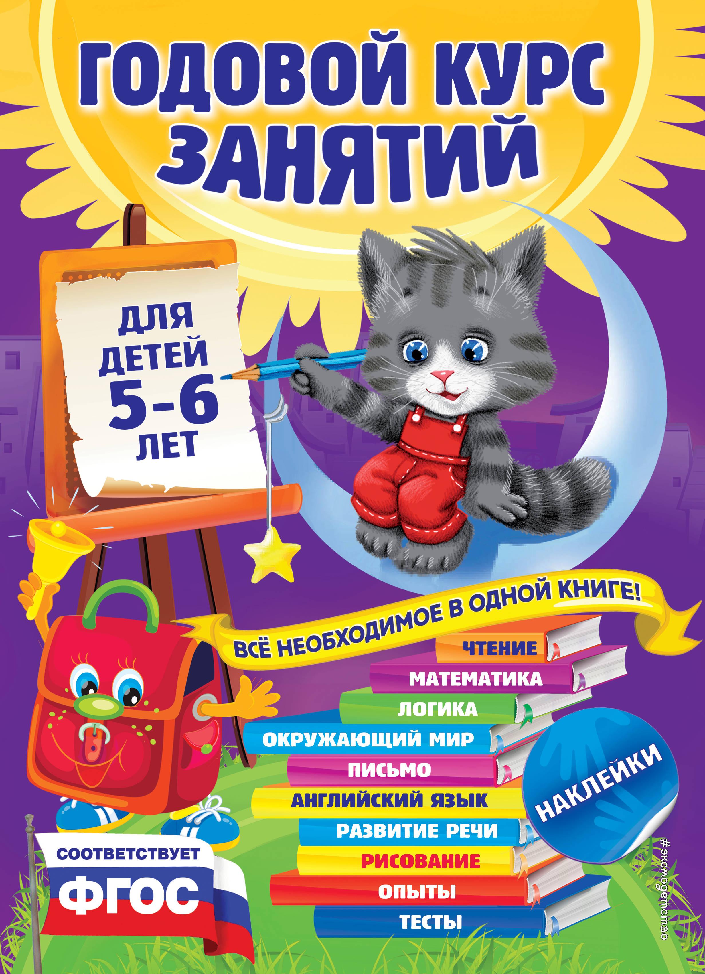 Книги для детей 4-5 лет: список и обзор лучших произведений для чтения и развития