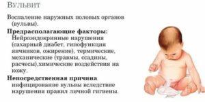 Врач-гинеколог о вульвовагините у девочек