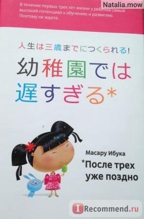Масару ибука ★ после трёх уже поздно читать книгу онлайн бесплатно