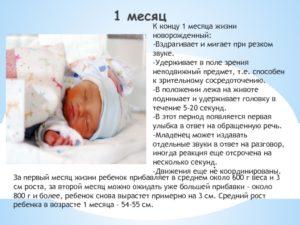Развитие ребенка в 1 месяц жизни новорожденного