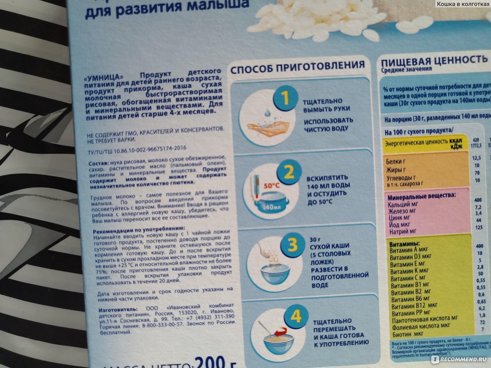 Введение твердой пищи по рекомендациям воз - прикорм