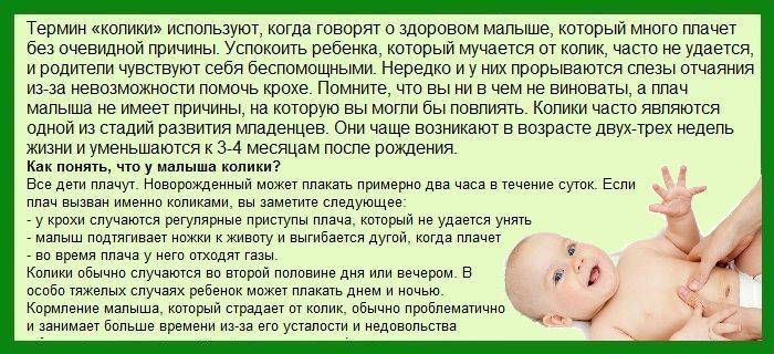 Комаровский о младенческих коликах