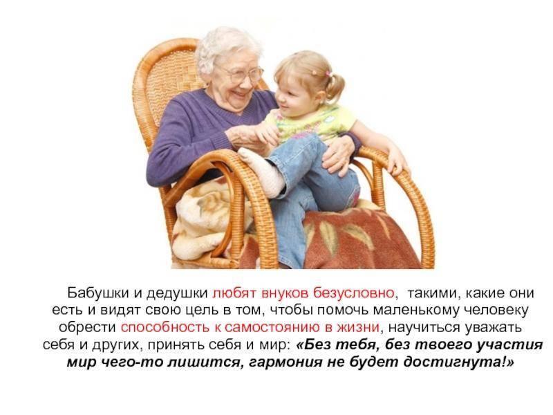 Влияние бабушки и дедушки на воспитание ребенка