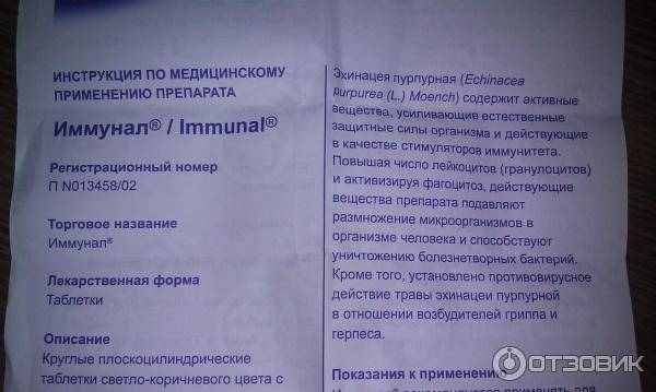 Иммунал – таблетки, раствор (сироп, капли)