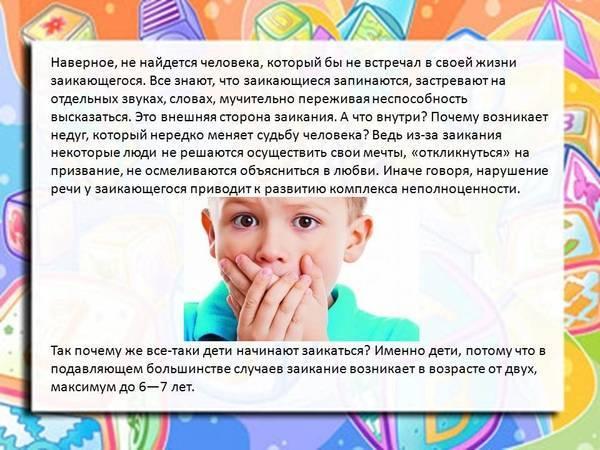 Причины возникновения и методы лечения заикания у детей