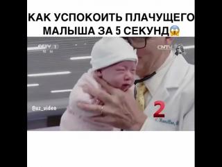 Пять секунд – и тишина. папа показал, как успокаивает плачущего ребенка