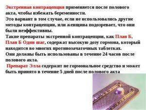 Таблетки против беременности после незащищенного акта. противозачаточные таблетки: названия, отзывы, цены